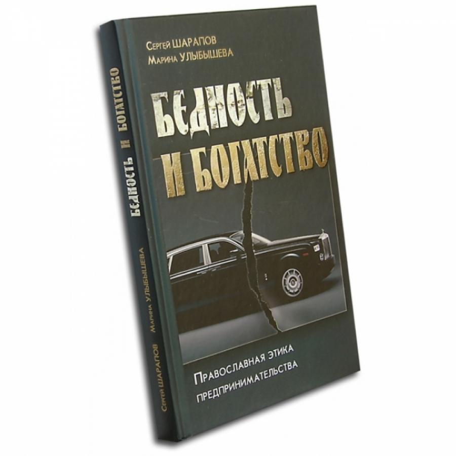 Обложка книги:  шарапов с.,улыбышева м. - бедность и богатство. православная этика предпринимательства