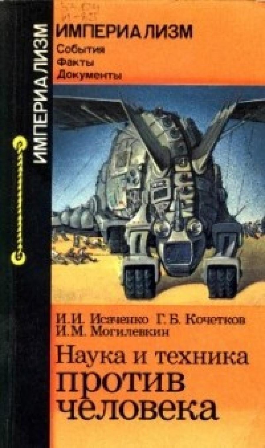 Обложка книги:  исаченко и.и. и др. - наука и техника против человека