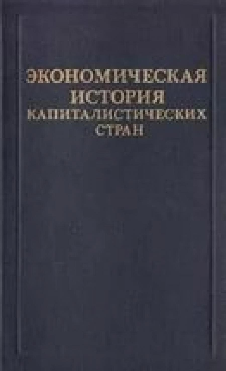 Обложка книги:  чунтулов в.т, сарычев в.г. - экономическая история капиталистических стран