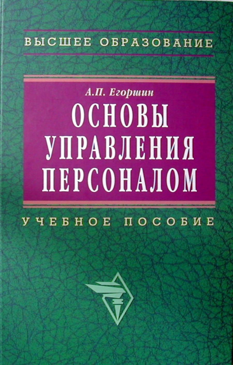 Обложка книги:  а.п. егоршин - управление персоналом