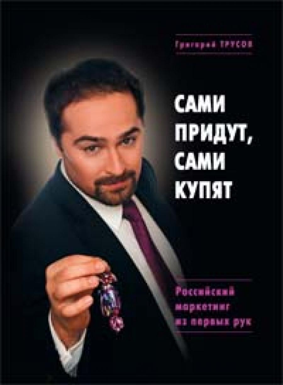 Обложка книги:  трусов г.л. - сами придут, сами купят. российский маркетинг из первых рук.