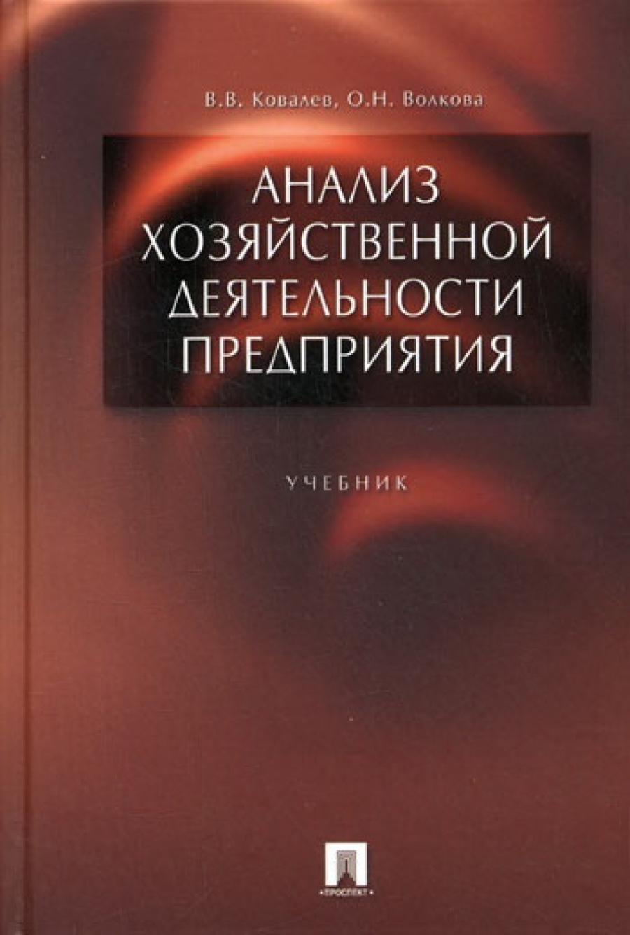 Обложка книги:  ковалев в.в., волкова о.н. - анализ хозяйственной деятельности предприятия