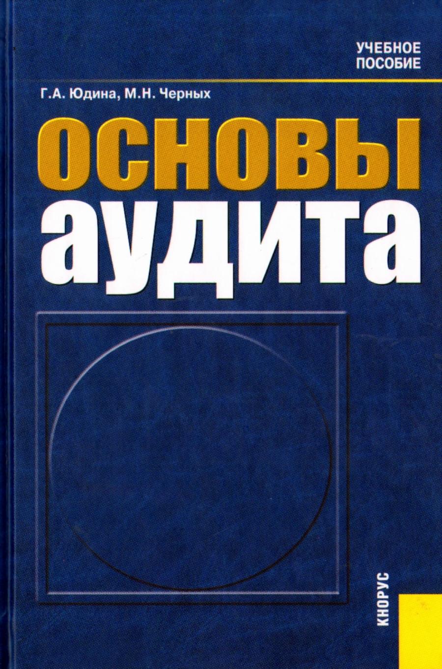 Обложка книги:  юдина г.а., черных м.н. - основы аудита