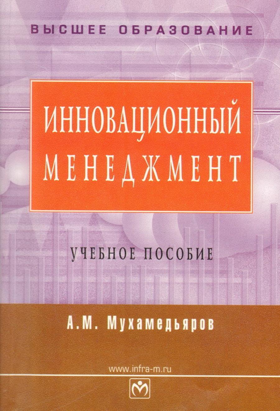 Обложка книги:  мухамедьяров а. м. - инновационный менеджмент. учебное пособие (2-е издание).