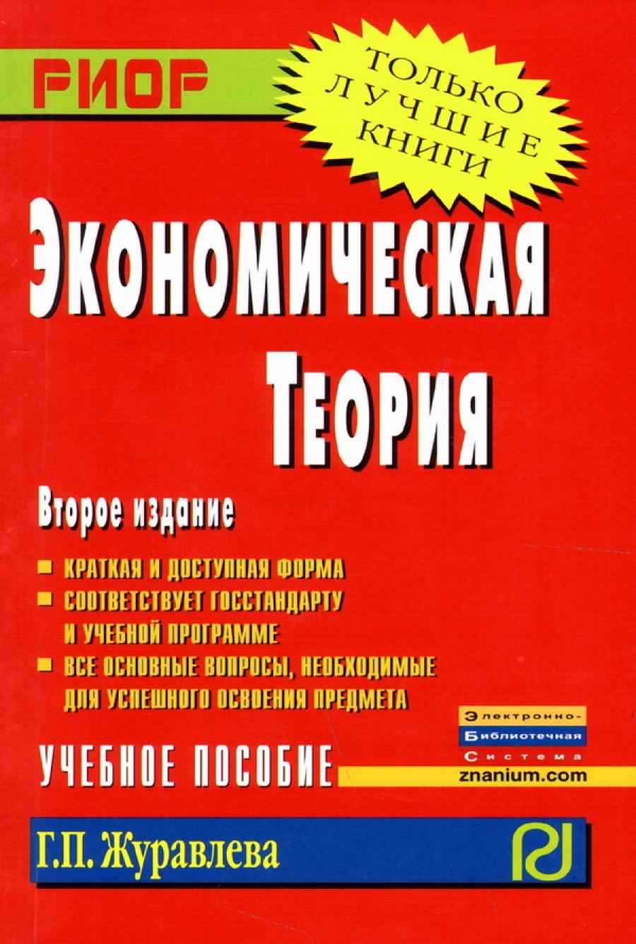 Обложка книги:  бродская т. г. , видяпин в. и. , журавлева г. п. - экономическая теория