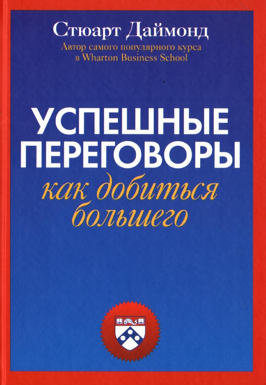 Обложка книги:  даймонд с. - успешные переговоры. как получить больше