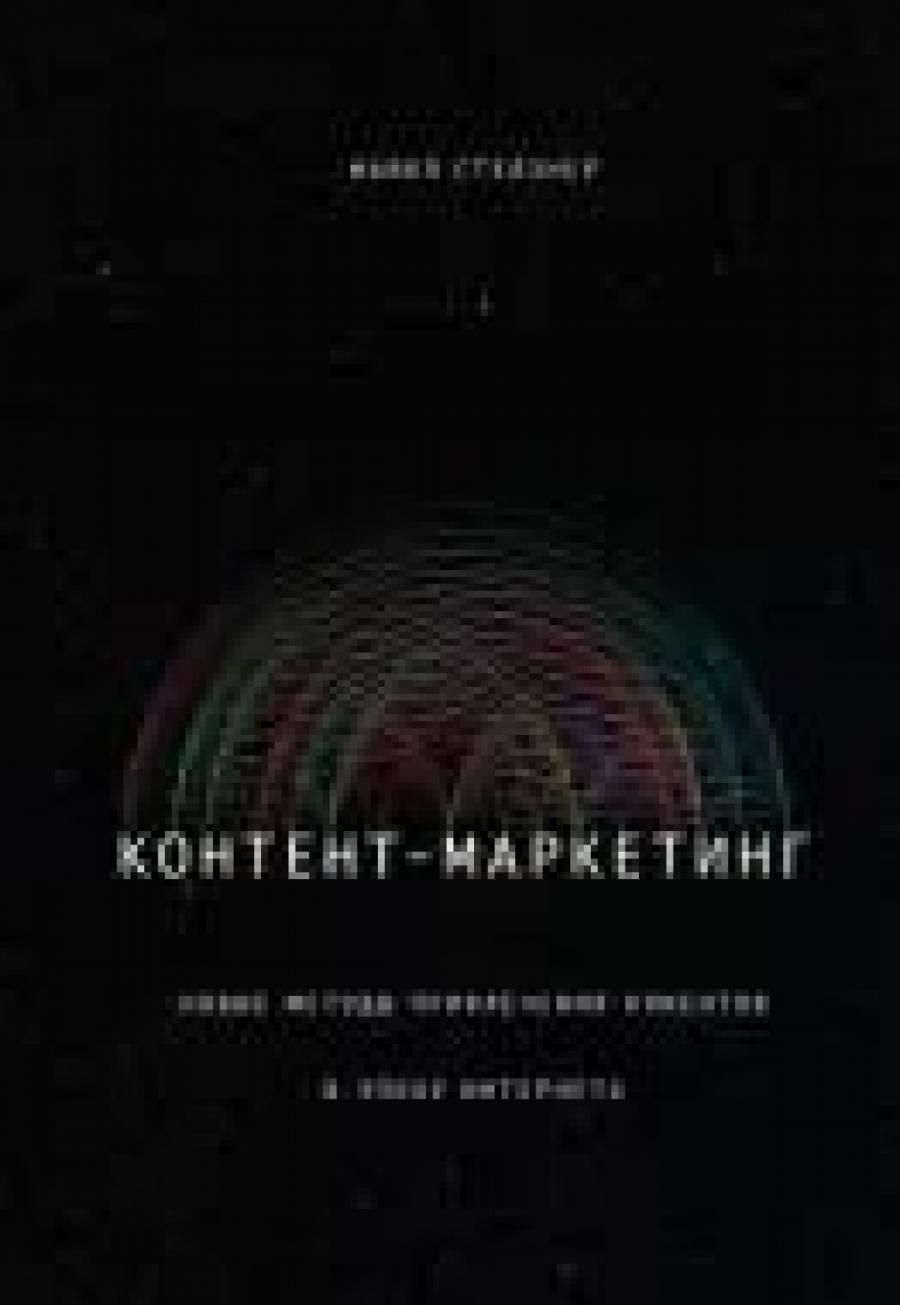 Обложка книги:  стелзнер м. - контент-маркетинг. новые методы привлечения клиентов в эпоху интернета