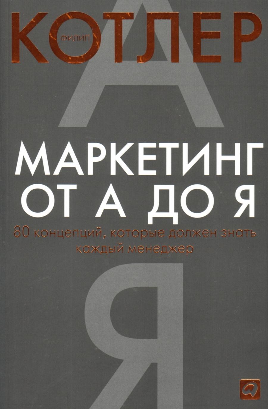 Обложка книги:  филип котлер - маркетинг от а до я. 80 концепций, которые должен знать каждый менеджер