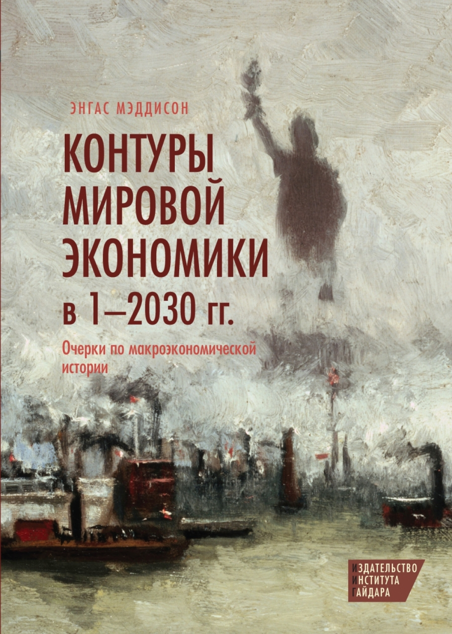 Обложка книги:  мэддисон э. - контуры мировой экономики в 1-2030 гг. очерки по макроэкономической истории