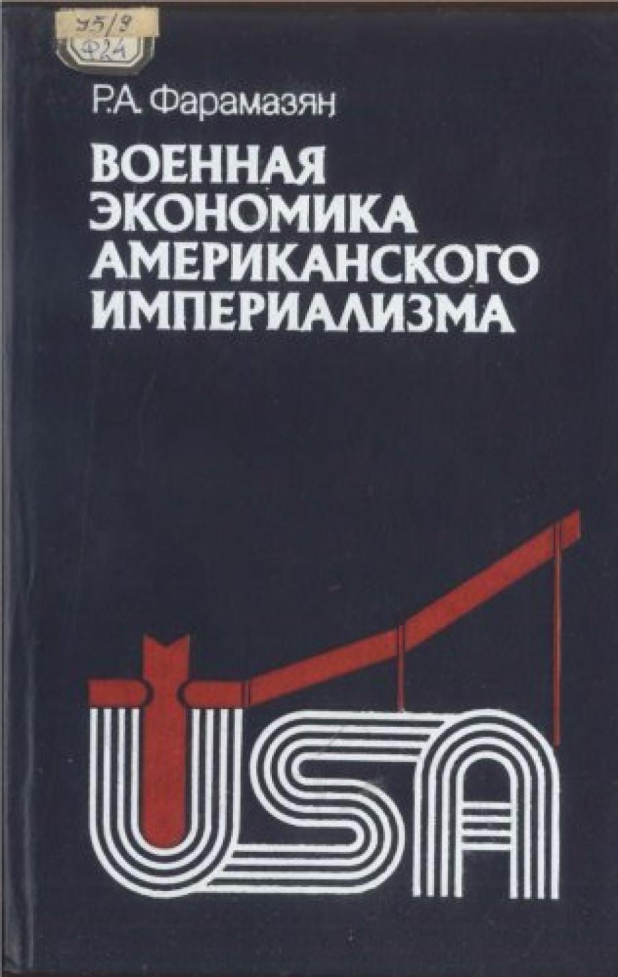 Обложка книги:  фарамазян р.а. - военная экономика американского империализма