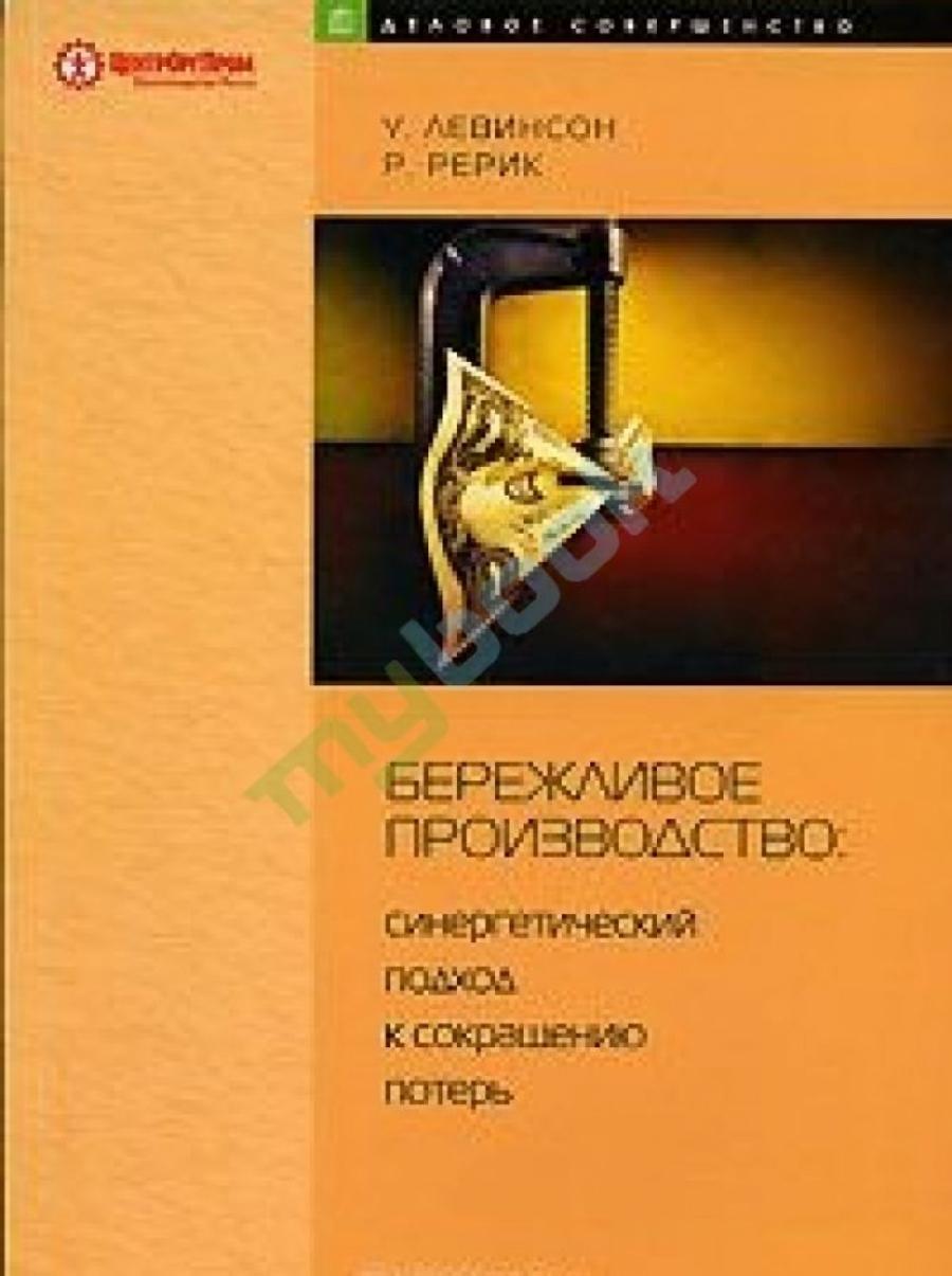 Обложка книги:  деловое совершенство - у. левинсон, р. рерик - бережливое пр-во. синергет. подход к сокращению потерь
