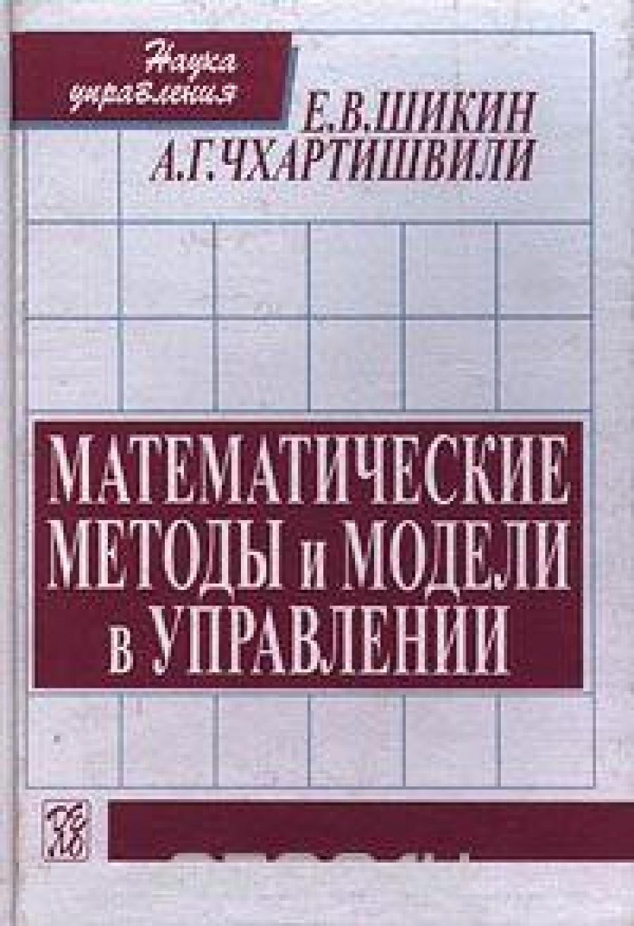 Обложка книги:  шикин е.в., чхартишвили а.г. - математические методы и модели в управлении.