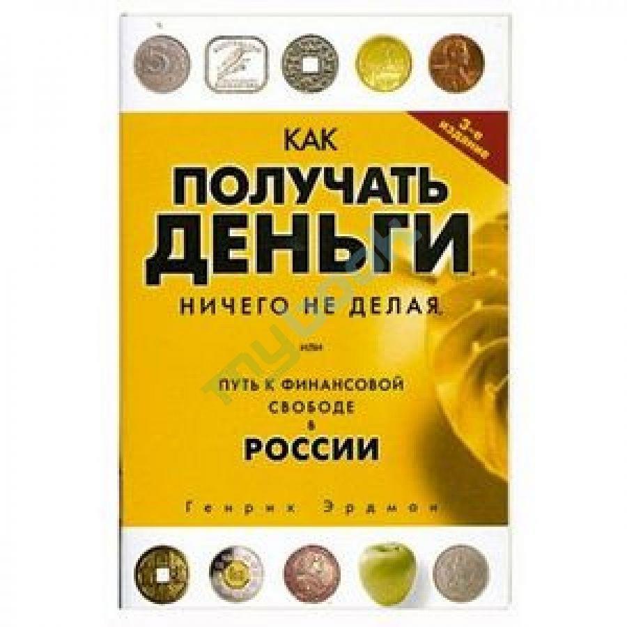 Обложка книги:  генрих эрдман - как получать деньги ничего не делая, или путь к финансовой свободе в россии
