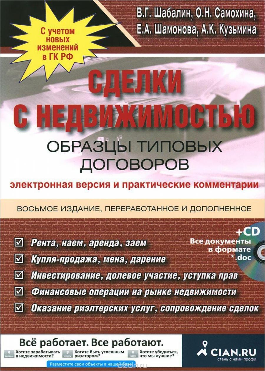Обложка книги:  шабалин в.г. - сделки с недвижимостью. образцы типовых договоров