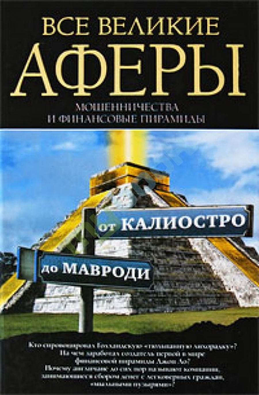 Обложка книги:  кротков а. - все великие аферы, мошенничества и финансовые пирамиды. от калиостро до мавроди