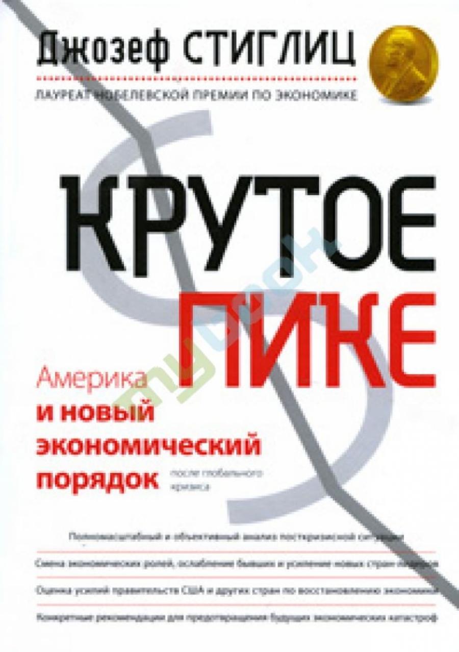Обложка книги:  джозеф стиглиц - крутое пике. америка и новый экономический порядок после глобального кризиса