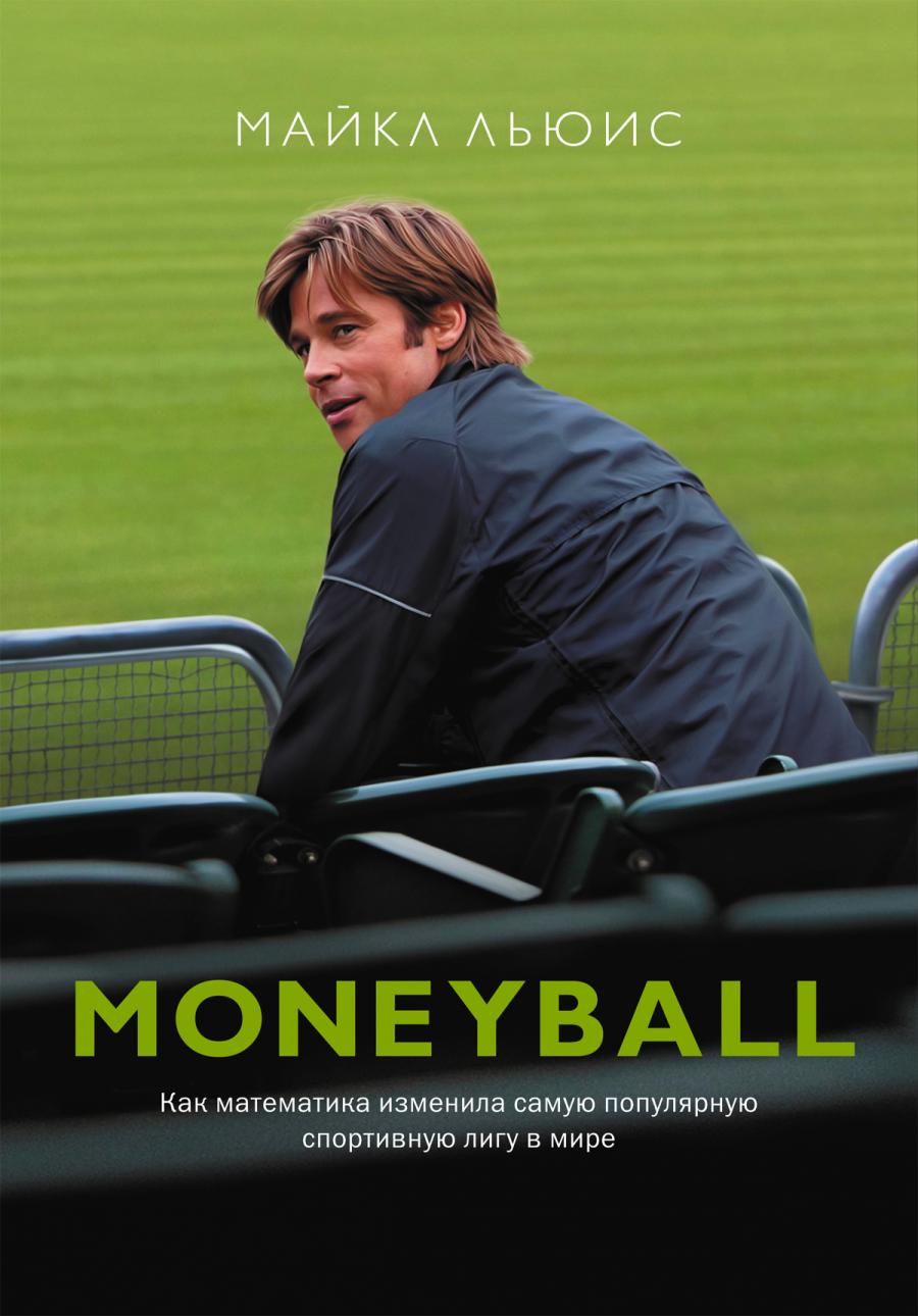 Обложка книги:  майкл льюис - moneyball. как математика изменила самую популярную спортивную лигу в мире