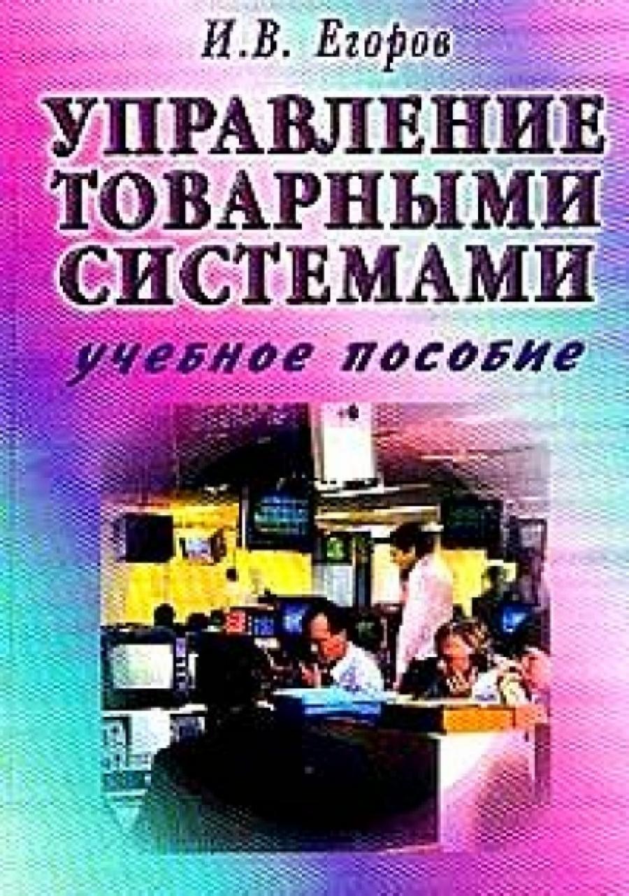 Обложка книги:  егоров и.в. - управление товарными системами