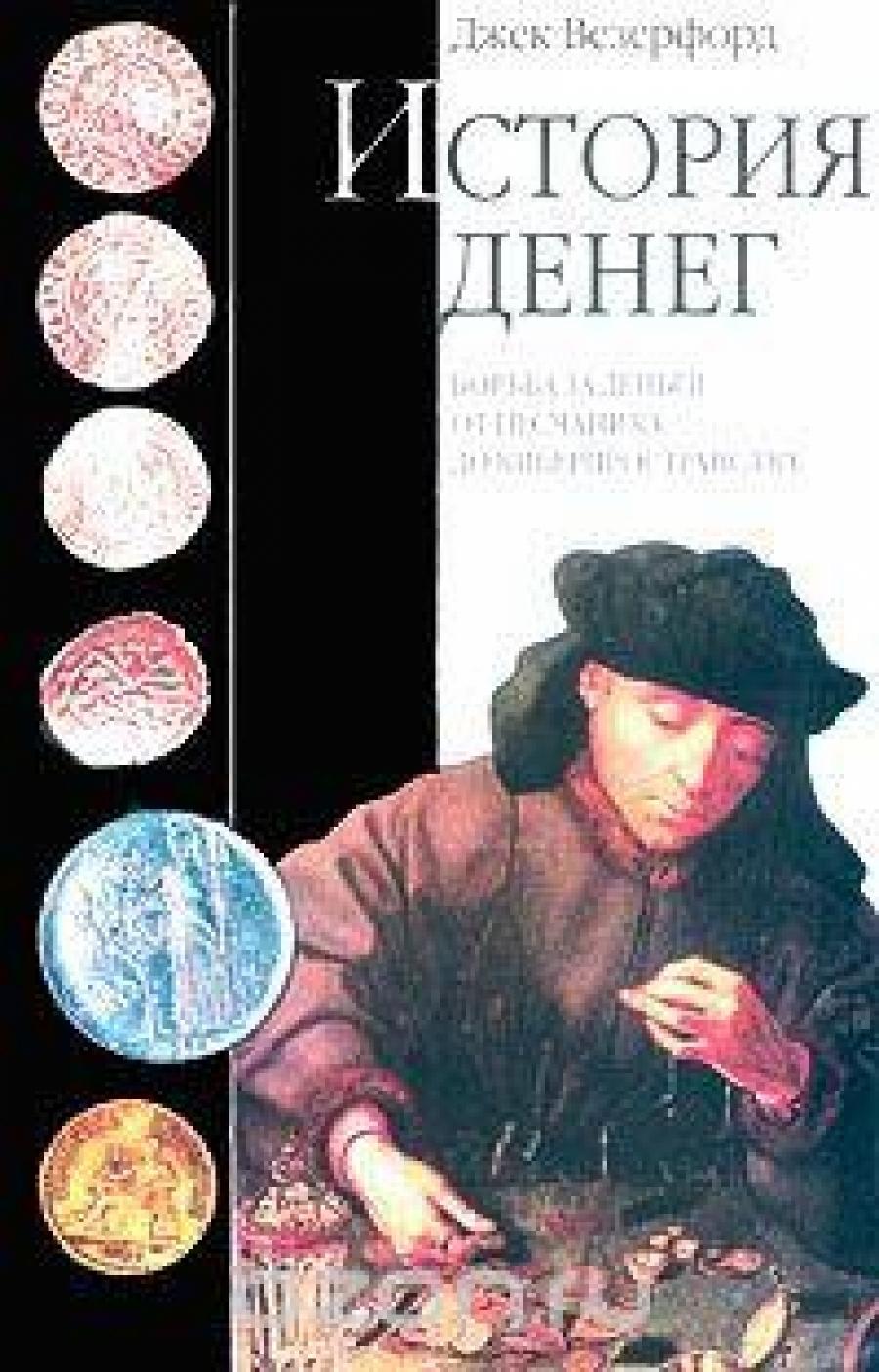 Обложка книги:  везерфорд д. - история денег. борьба за деньги от песчаника до киберпространства