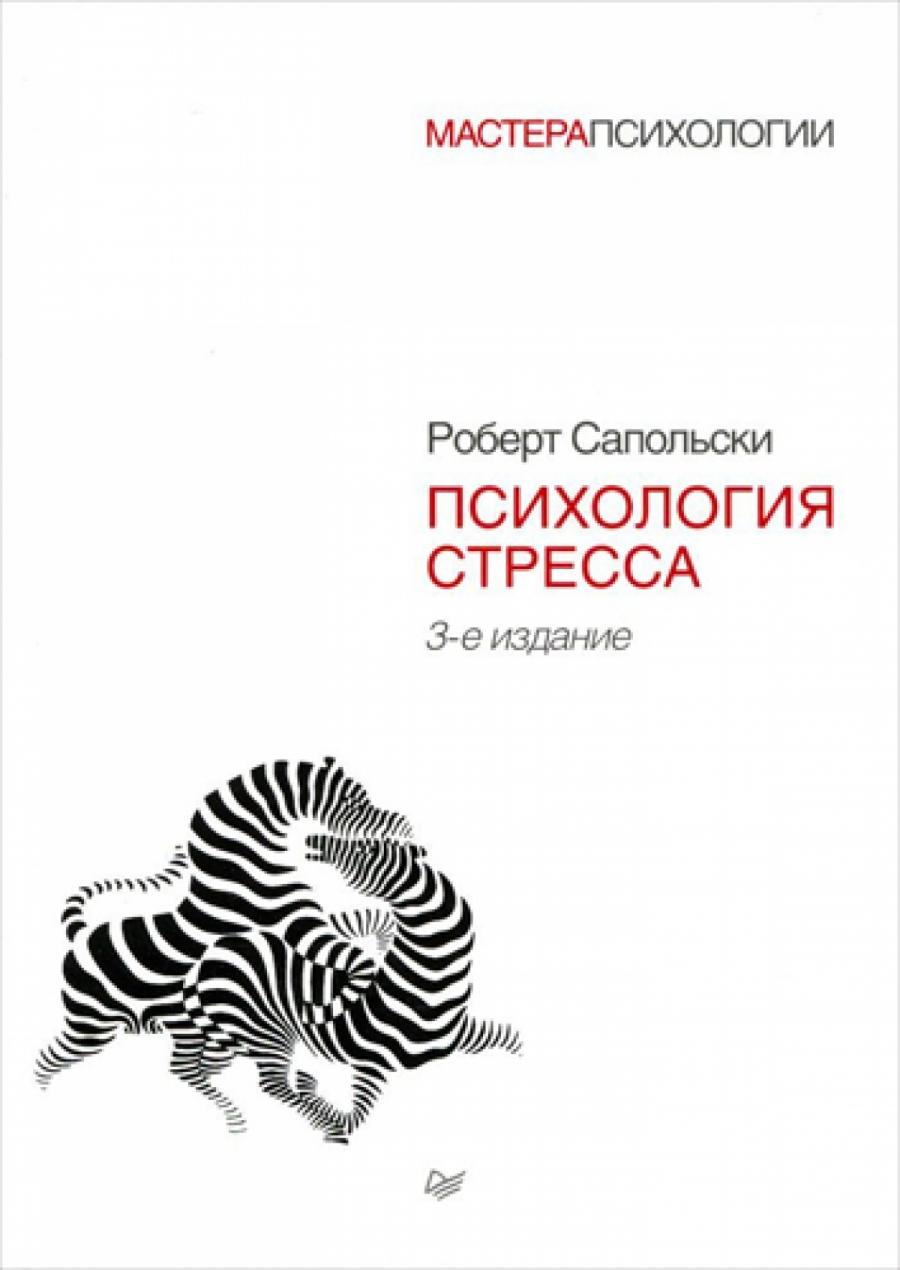 Роберт Сапольски - Психология стресса