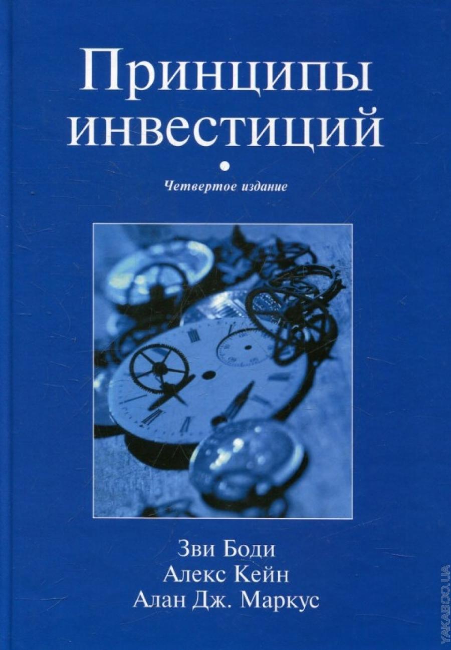 Обложка книги:  зви боди, алекс кеин, алан маркус - инвестиции