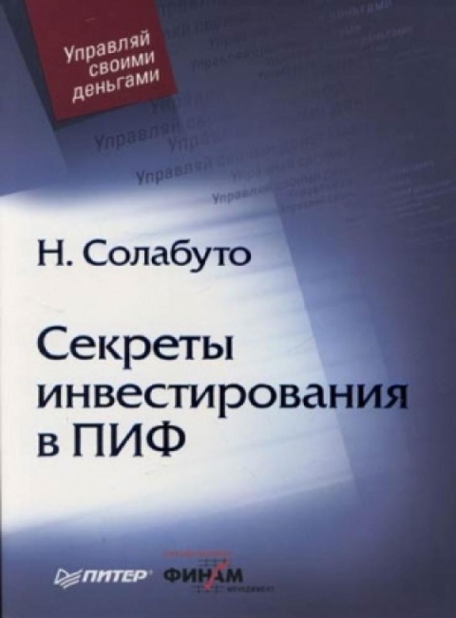 Обложка книги:  николай солабуто - секреты инвестирования в пиф