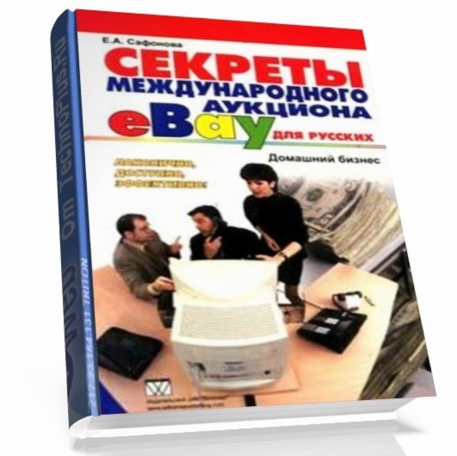 Обложка книги:  е.а. сафонова - секреты международного аукциона ebay