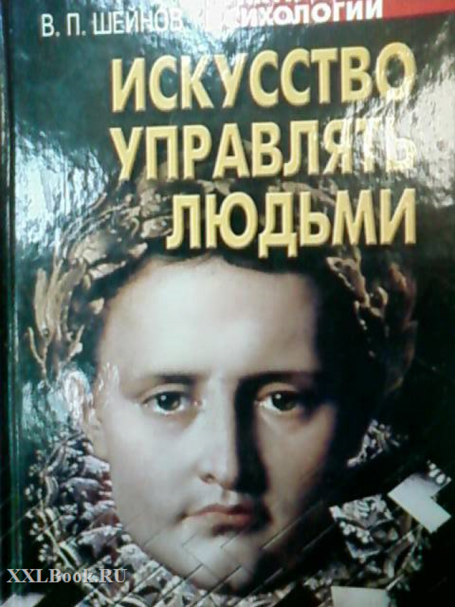 Обложка книги:  шейнов в.п. - искусство управлять людьми