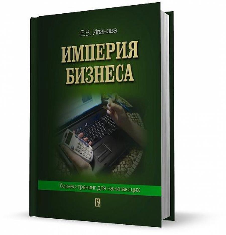 Обложка книги:  иванова е.в. - империя бизнеса. бизнес-тренинг для начинающих