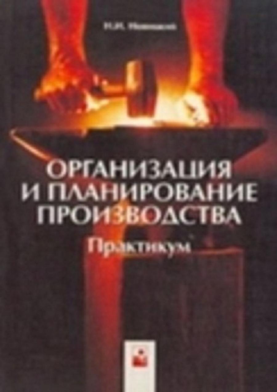 Обложка книги:  новицкий н. и. - организация и планирование производства. практикум
