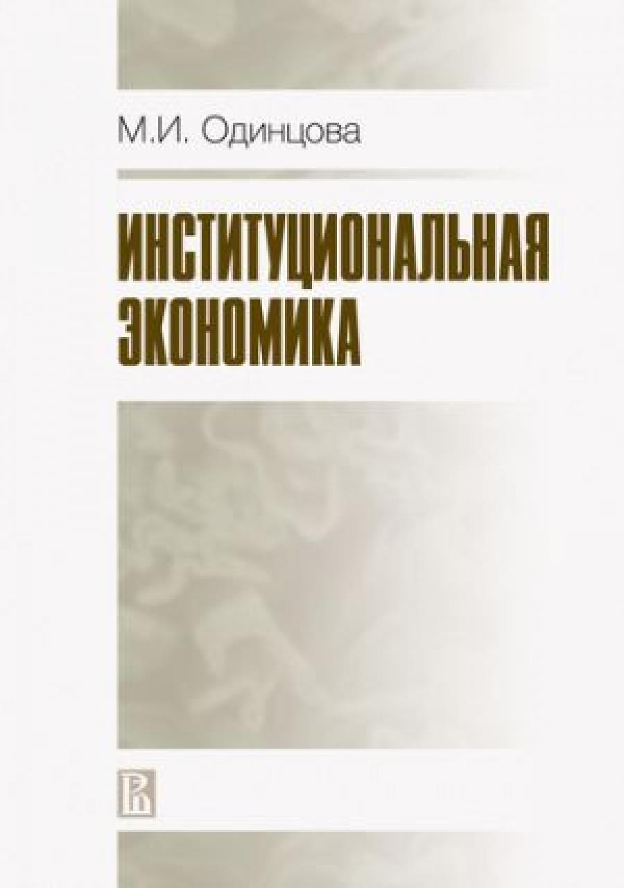 Обложка книги:  одинцова м.и. - институциональная экономика