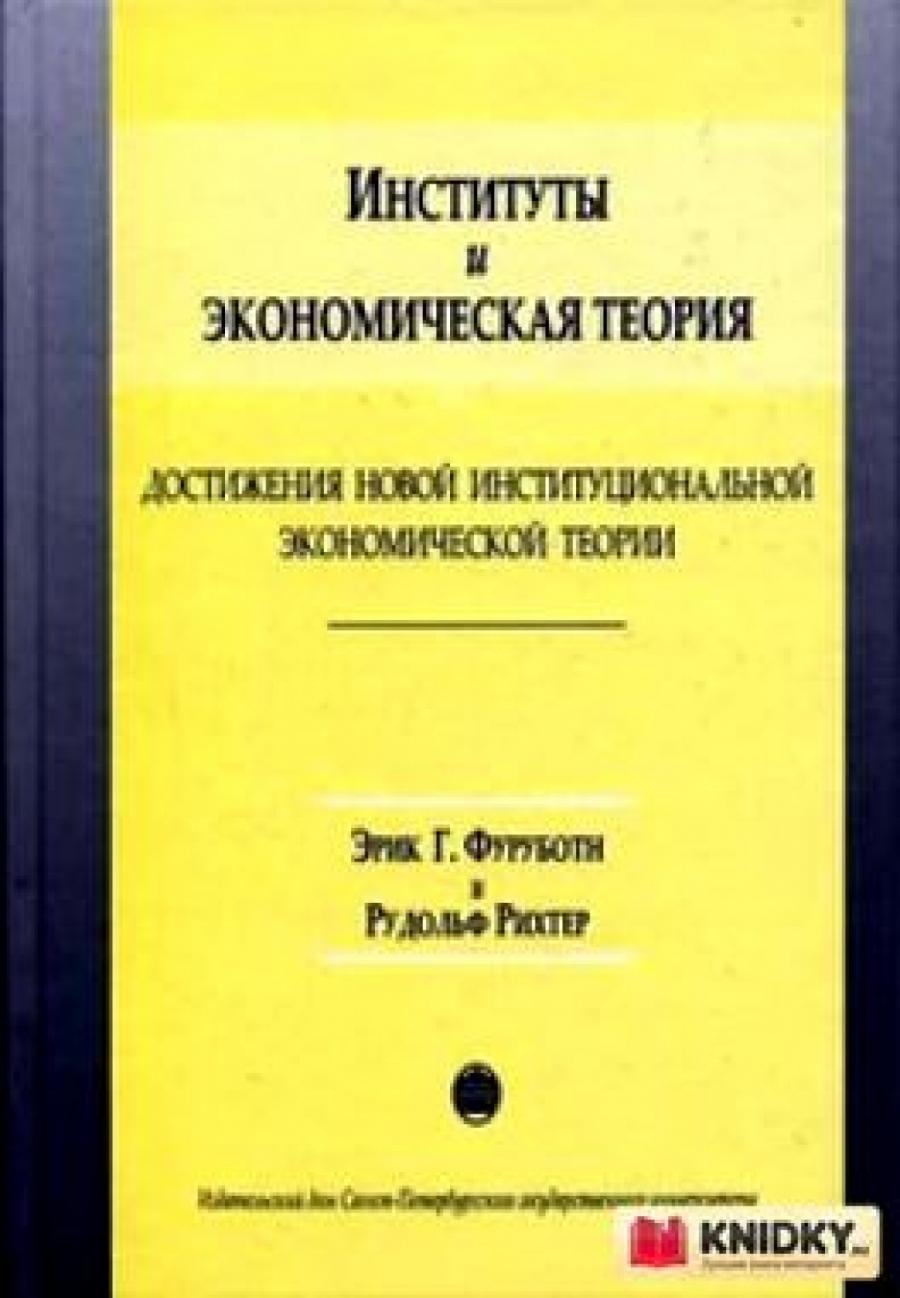 Обложка книги:  фуруботн э.г., рихтер р. - институты и экономическая теория. достижения новой институциональной экономической теории