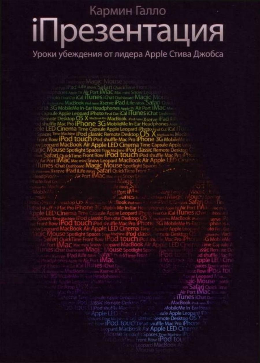 Обложка книги:  кармин галло - iпрезентация. уроки убеждения от лидера apple стива джобса.