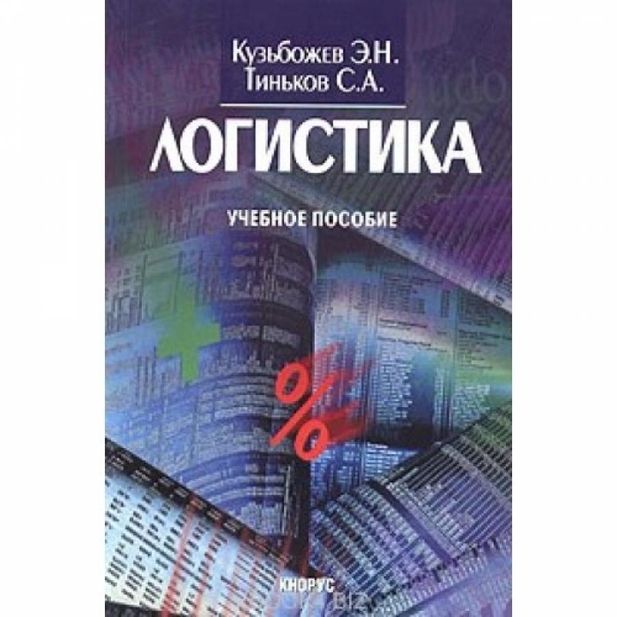 Обложка книги:  кузьбожев э.н., тиньков с.а. - логистика