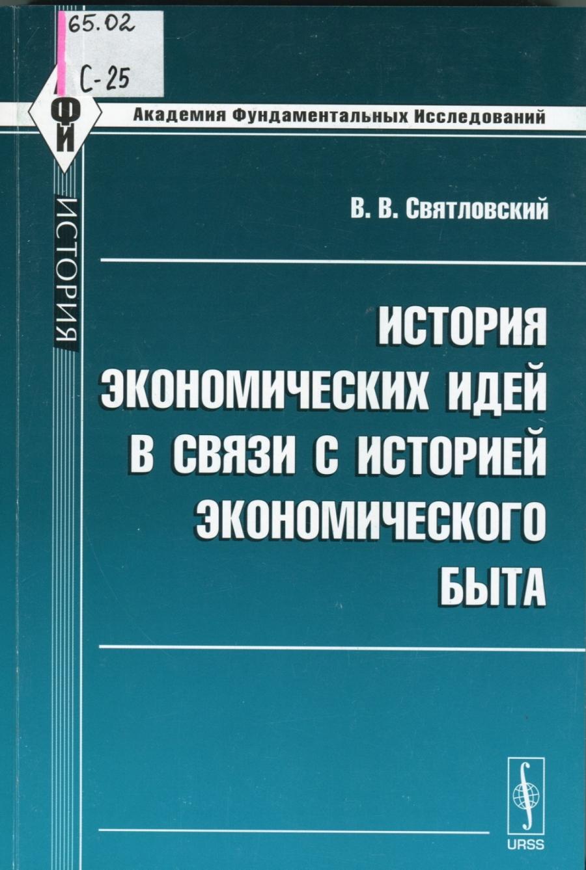 Обложка книги:  святловский в.в. - история экономических идей в связи с историей экономического быта