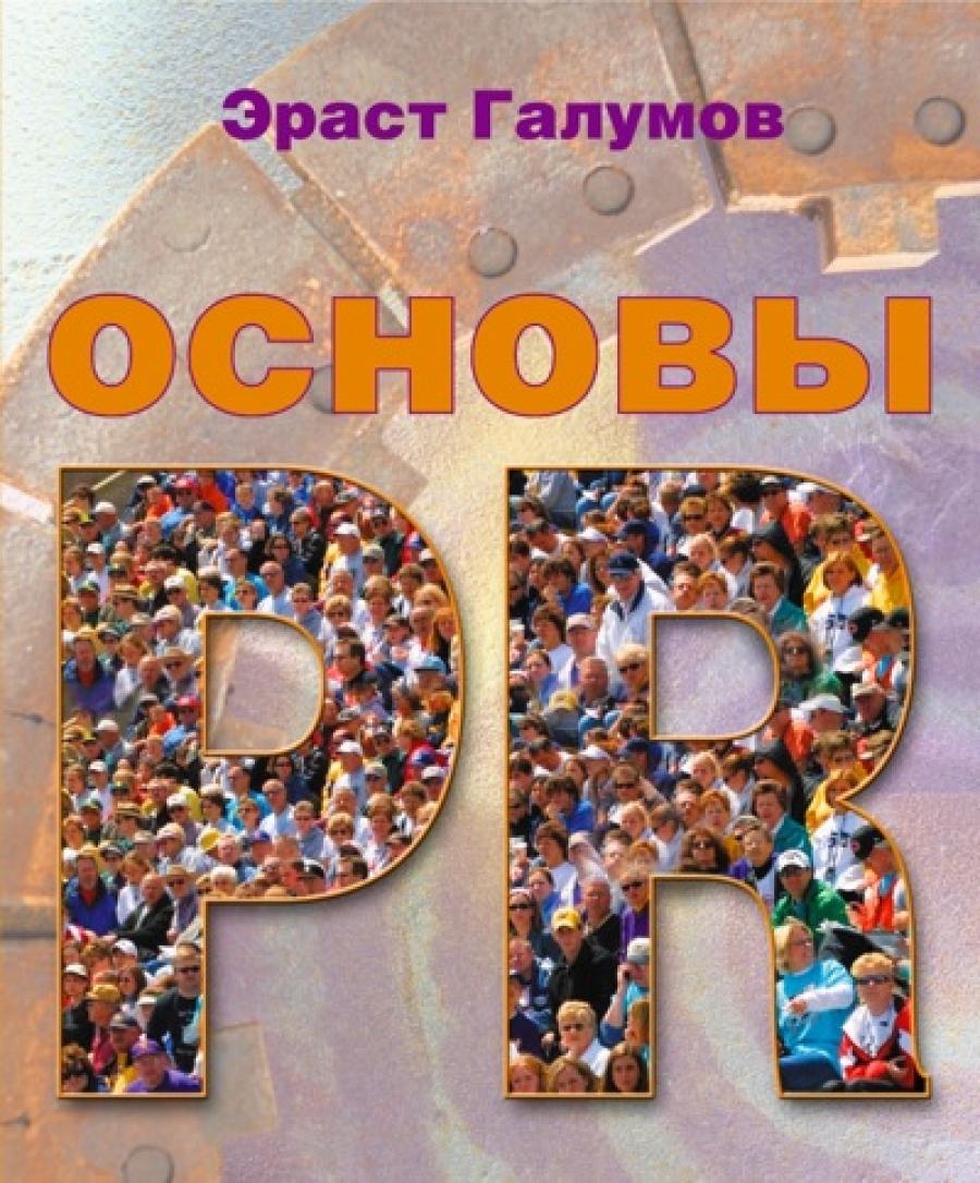 Обложка книги:  эраст галумов - основы pr
