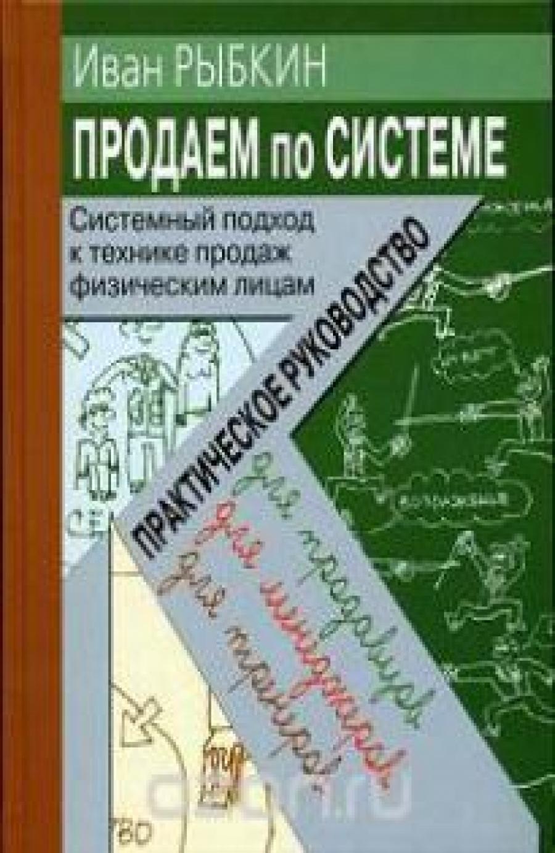 Обложка книги:  рыбкин и. в. - продаем по «системе». системный подход к технике продаж физическим лицам