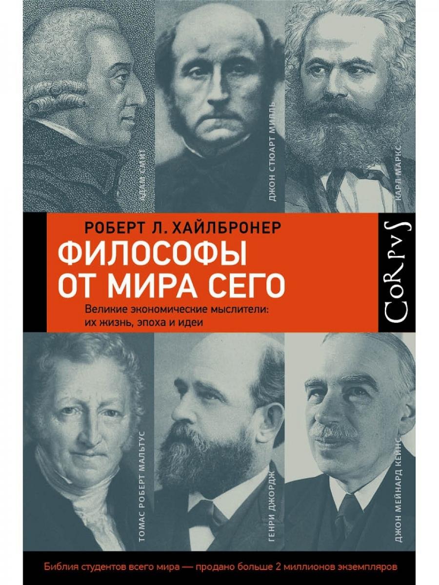 Обложка книги:  хайлбронер р. - философы от мира сего. великие экономические мыслители их жизнь, эпоха и идеи