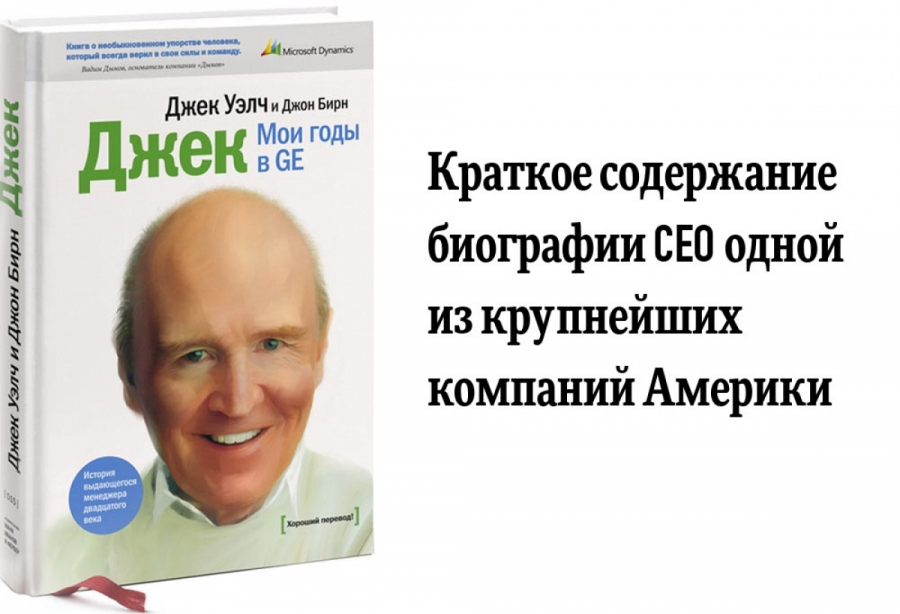 Обложка книги:  джек уэлч и джон бирн - джек. мои годы в ge (2-е издание)