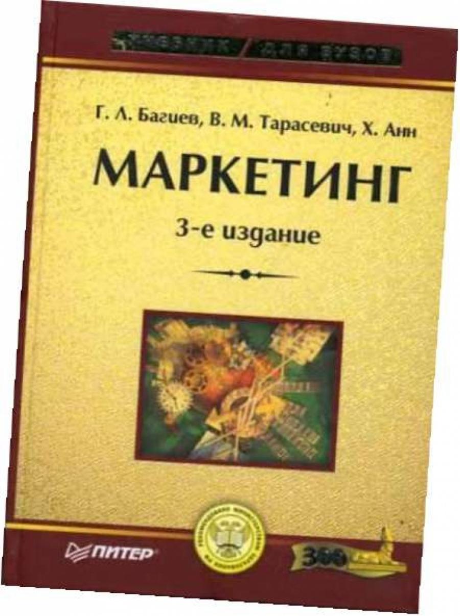 Обложка книги:  багиев г.л., тарасевич в.м., анн x. - маркетинг.