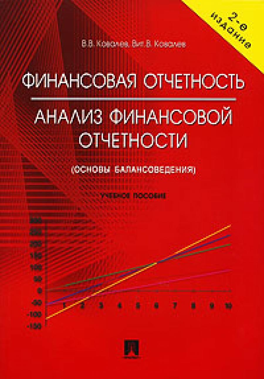 Обложка книги:  ковалев в. в. , ковалев в. в. - финансовая отчетность. анализ финансовой отчетности