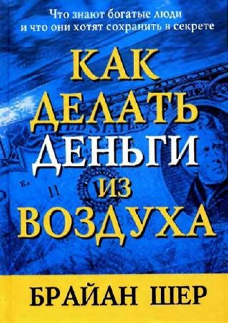 Обложка книги:  брайан шер - как делать деньги из воздуха.