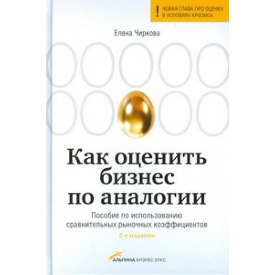 Обложка книги:  елена чиркова - как оценить бизнес по аналогии