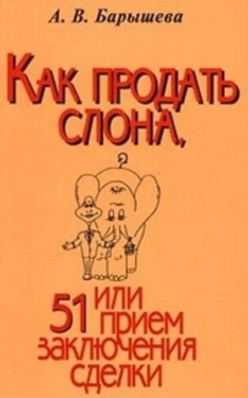 Обложка книги:  а. в. барышева - как продать слона, или 51 прием заключения сделки