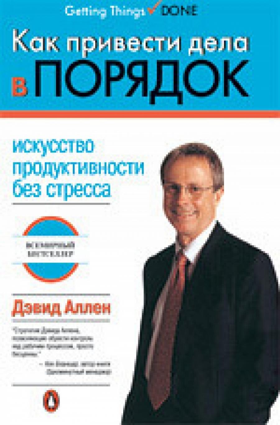 Обложка книги:  дэвид аллен - успешный бизнес - как привести дела в порядок