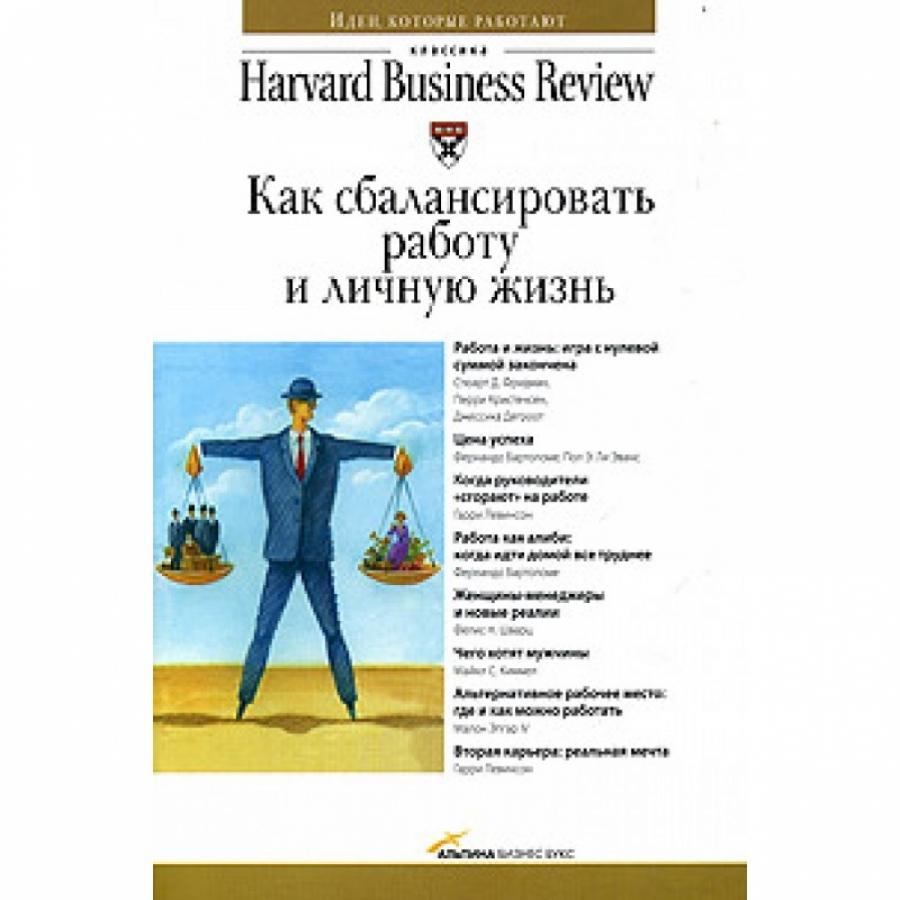 Обложка книги:  harvard business review - как сбалансировать работу и личную жизнь