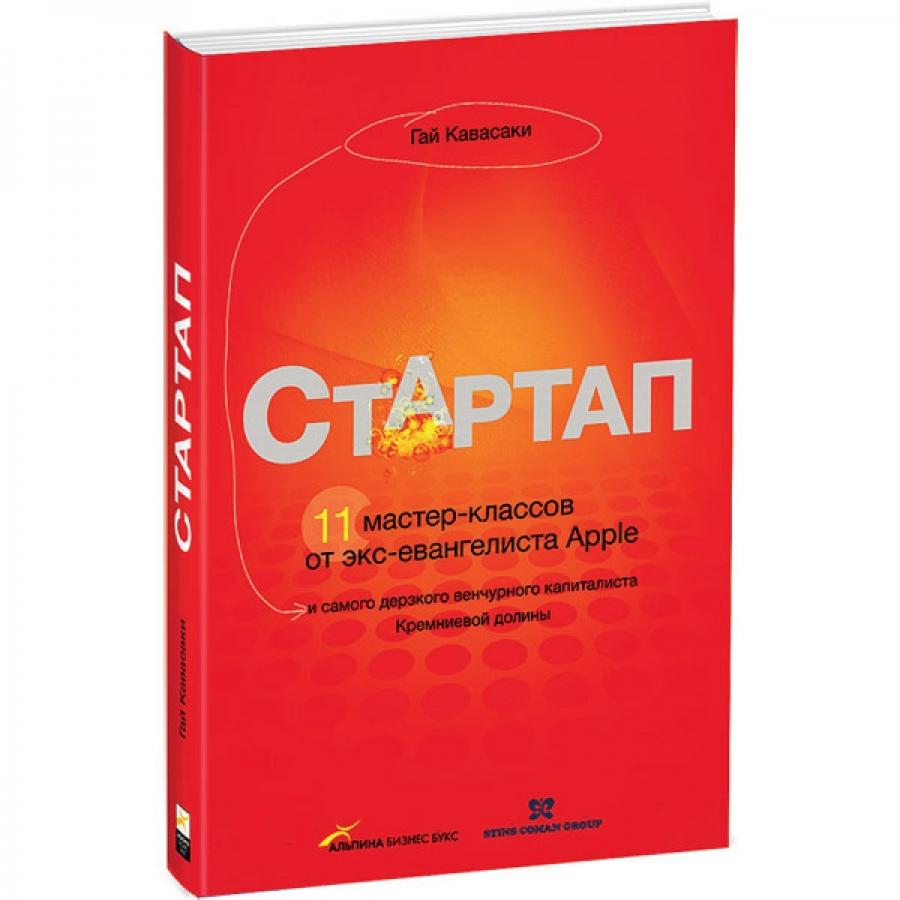 Обложка книги:  кавасаки гай - стартап 11 мастер-классов от экс-евангелиста apple и самого дерзкого венчурного капиталиста кремниевой долины.