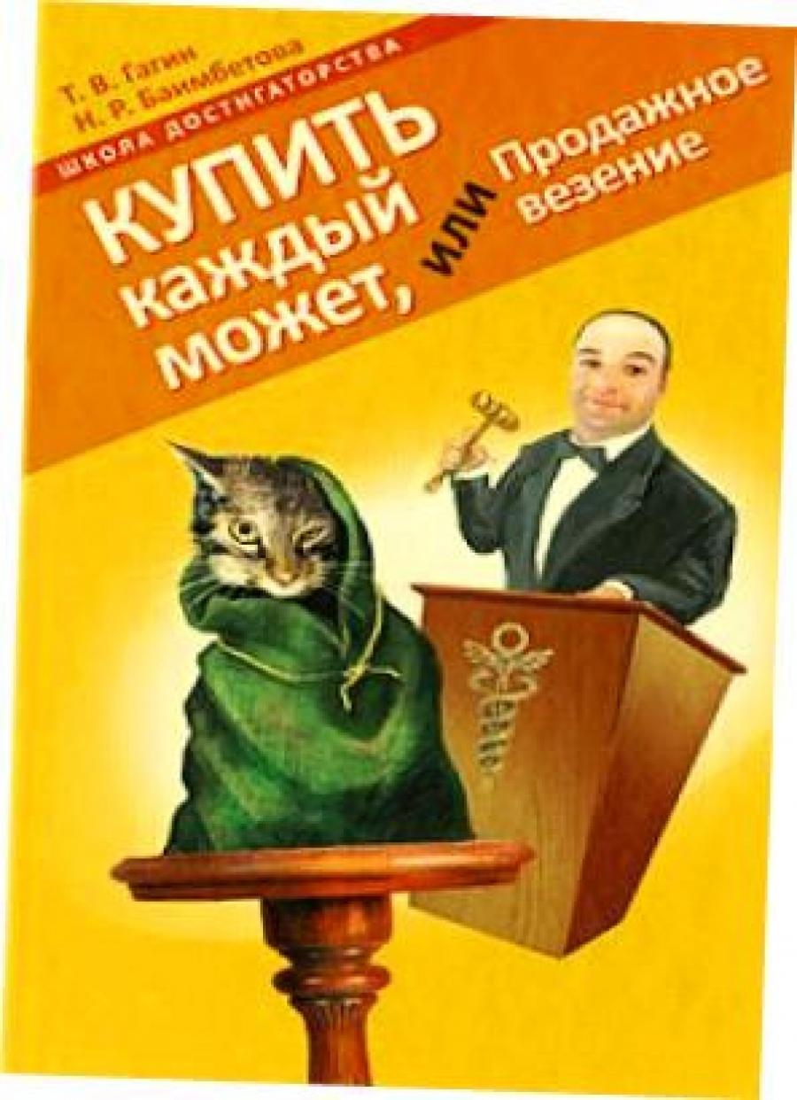 Обложка книги:  школа достигаторства - тимур гагин, нелли баимбетова - купить каждый может или продажное везение