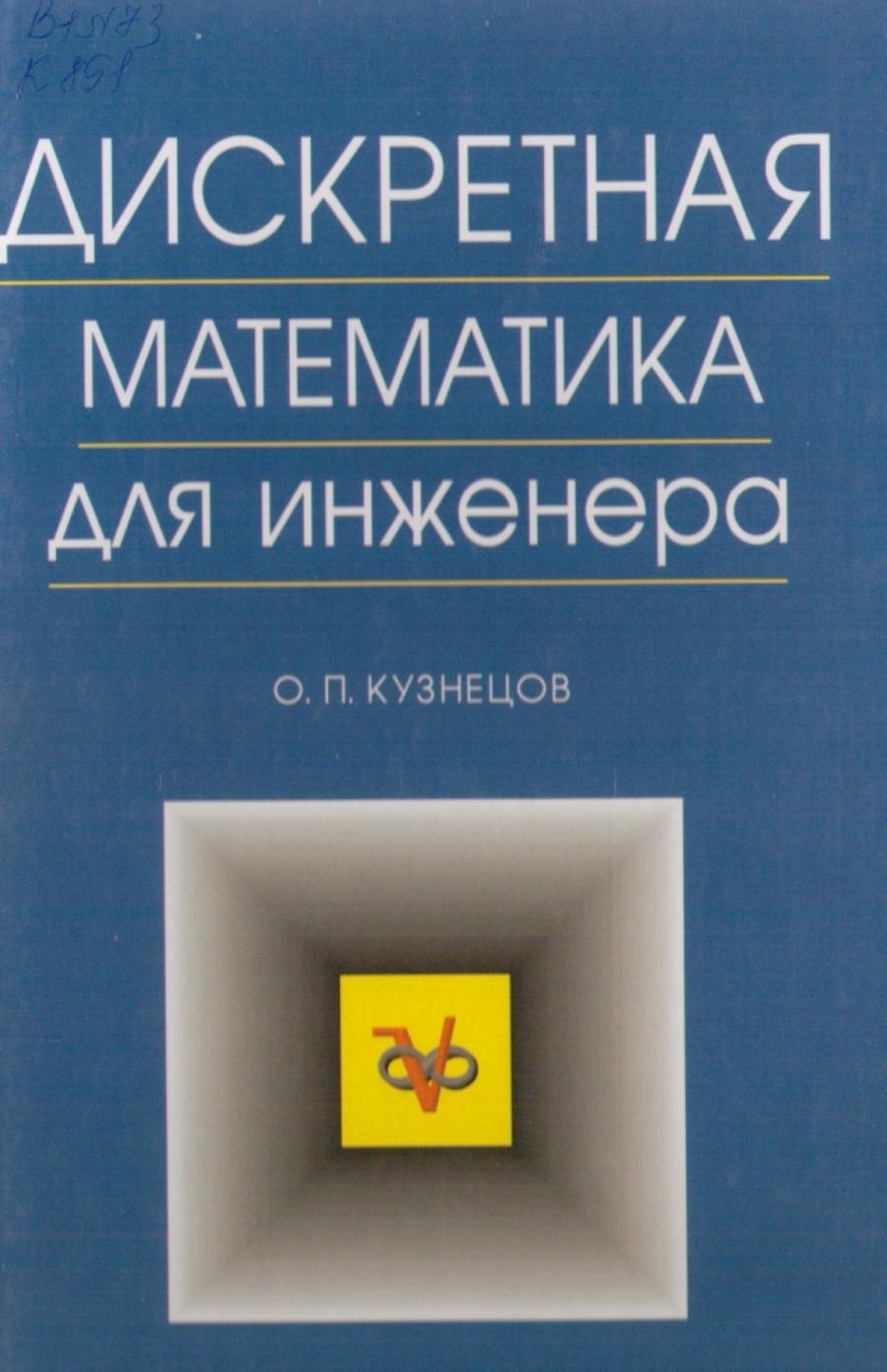 Обложка книги:  глухов в.в., медников м.д., коробко с.б. - математические методы и модели для менеджмента (2 изд.)