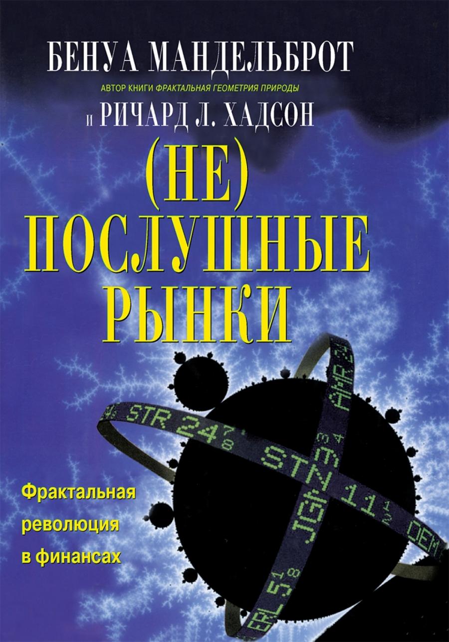 Обложка книги:  мандельброт б., хадсон р. л. - (не)послушные рынки. фрактальная революция в финансах